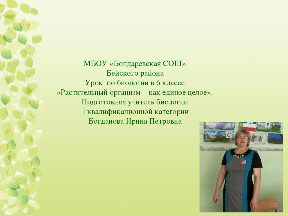 МБОУ «Бондаревская СОШ» Бейского района Урок по биологии в 6 классе «Растител...