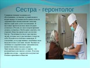 Сестра - геронтолог Совершенствование медицинского обслуживания, улучшение ус