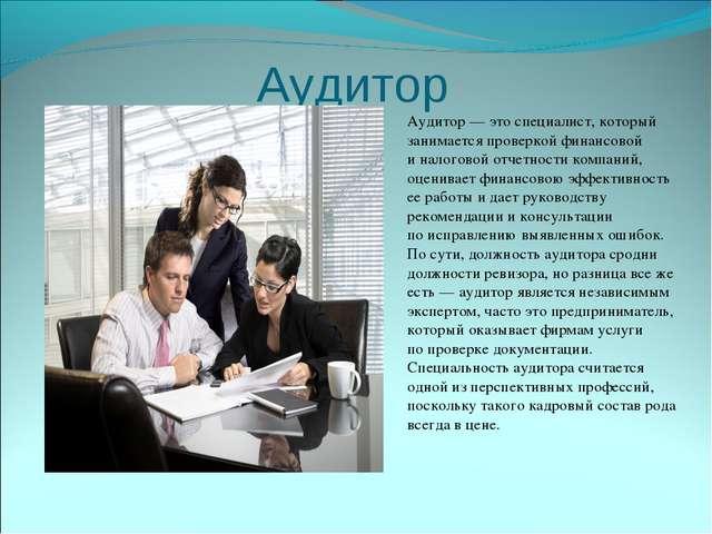 Аудитор Аудитор— это специалист, который занимается проверкой финансовой ин...