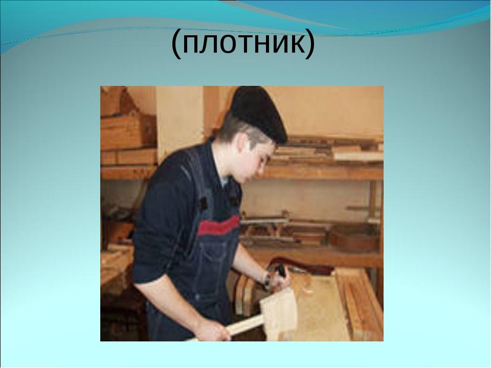 (плотник)