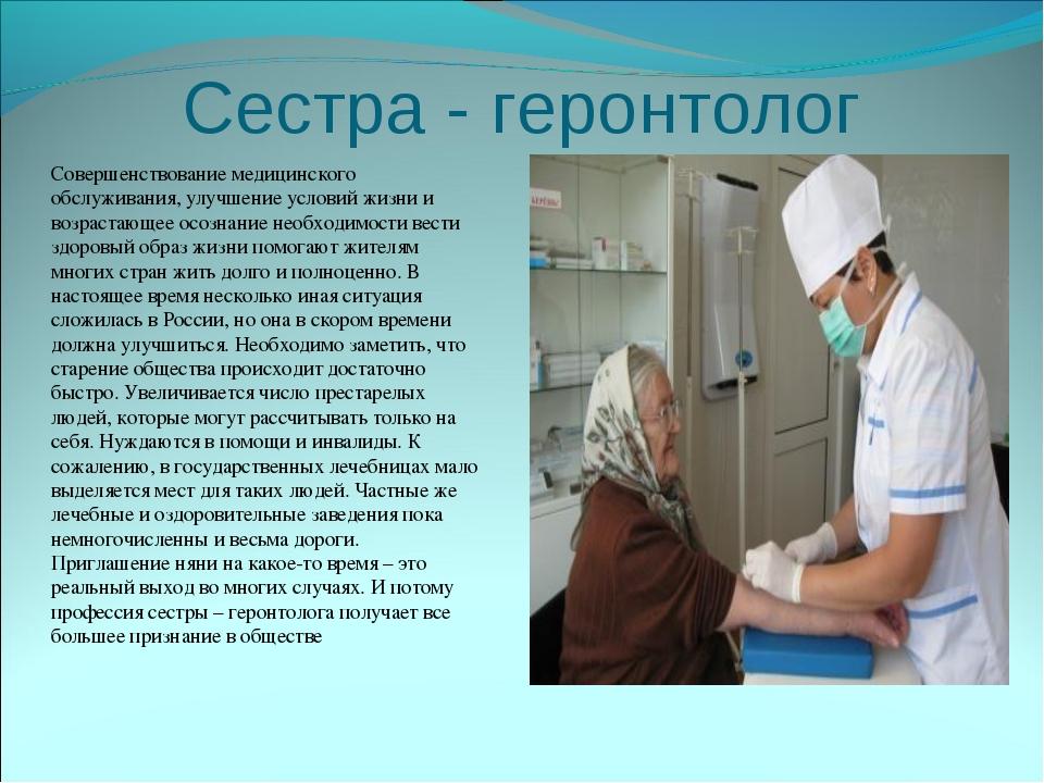 Сестра - геронтолог Совершенствование медицинского обслуживания, улучшение ус...
