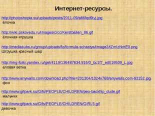 http://photoshopia.su/uploads/posts/2011-09/a66fqd9iyj.jpg ёлочка http://wiki