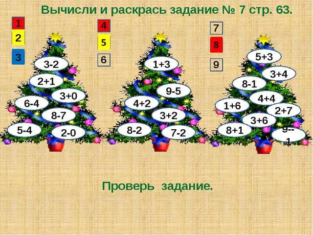 Проверь задание. 3-2 3+0 2+1 6-4 8-7 5-4 2-0 5+3 3+4 8-1 1+6 4+4 8+1 2+7 1+3...