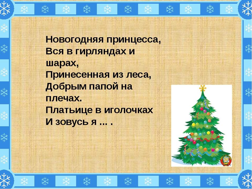 Новогодняя принцесса, Вся в гирляндах и шарах, Принесенная из леса, Добрым па...