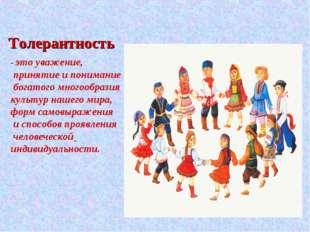 - это уважение, принятие и понимание богатого многообразия культур нашего ми