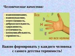 - взаимопонимание, - взаимоуважение, - ответственность, - доброжелательность