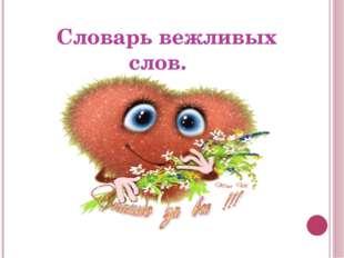 Словарь вежливых слов.