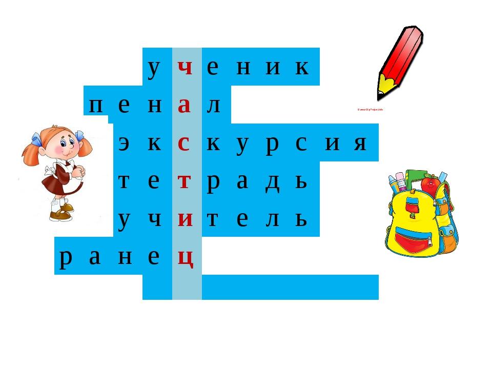 у ч е н и к п е н а л э к с к у р с и я т е т р а д ь у ч и т е л ь р а н е ц