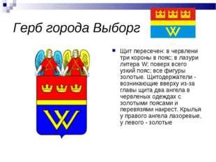 Герб города Выборг Щит пересечен: в червлени три короны в пояс; в лазури лите