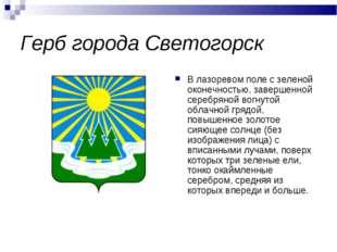 Герб города Светогорск В лазоревом поле с зеленой оконечностью, завершенной с