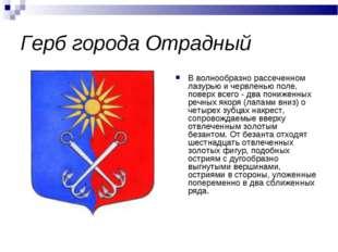 Герб города Отрадный В волнообразно рассеченном лазурью и червленью поле, пов