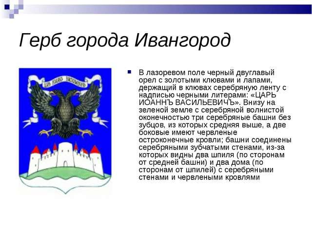 Герб города Ивангород В лазоревом поле черный двуглавый орел с золотыми клюва...