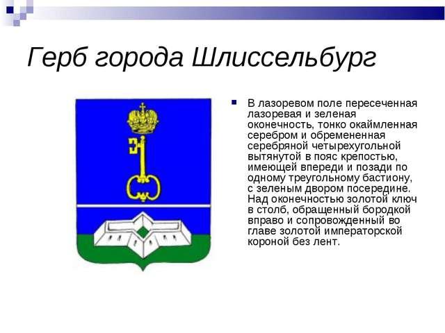 Герб города Шлиссельбург В лазоревом поле пересеченная лазоревая и зеленая ок...