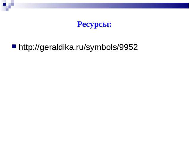 Ресурсы: http://geraldika.ru/symbols/9952