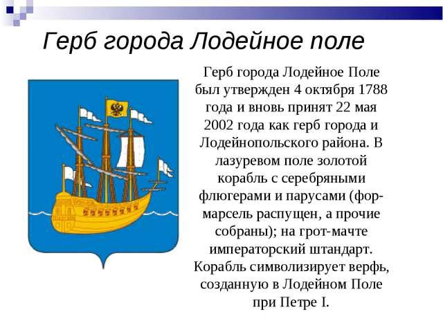 Герб города Лодейное поле Герб города Лодейное Поле был утвержден 4 октября 1...