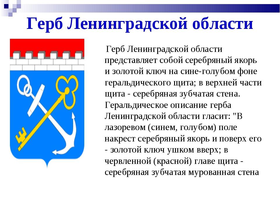 Герб Ленинградской области Герб Ленинградской области представляет собой сере...