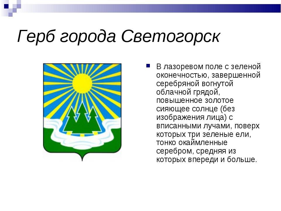 Герб города Светогорск В лазоревом поле с зеленой оконечностью, завершенной с...