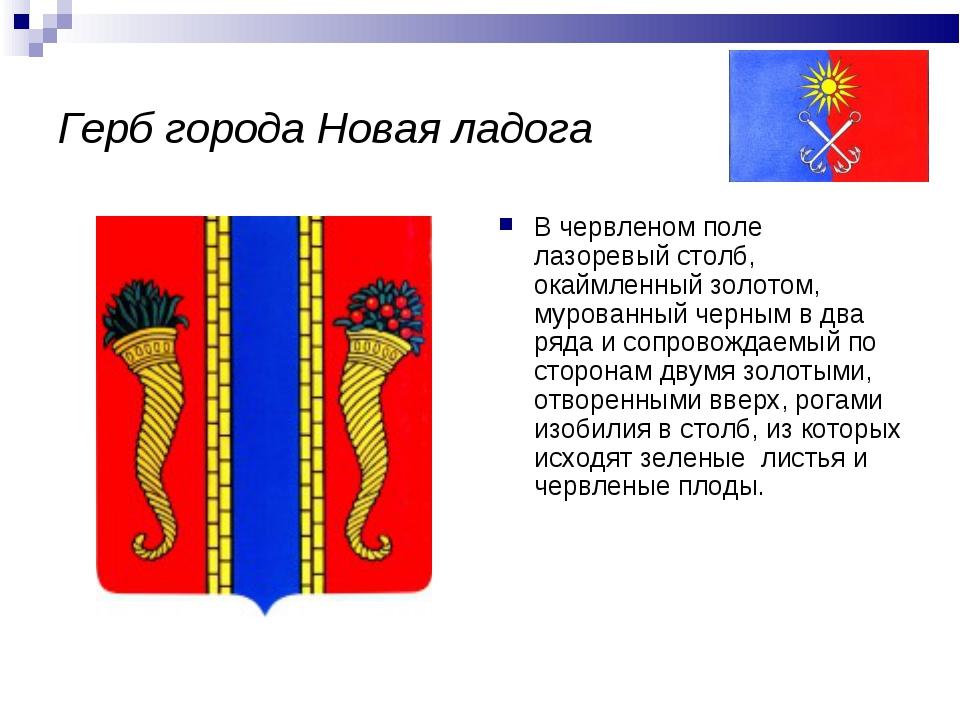 Герб города Новая ладога В червленом поле лазоревый столб, окаймленный золото...