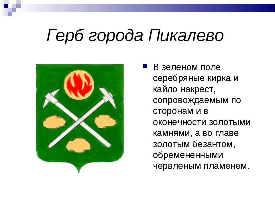 Герб города Пикалево В зеленом поле серебряные кирка и кайло накрест, сопрово...