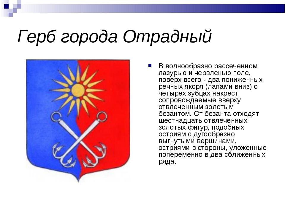 Герб города Отрадный В волнообразно рассеченном лазурью и червленью поле, пов...