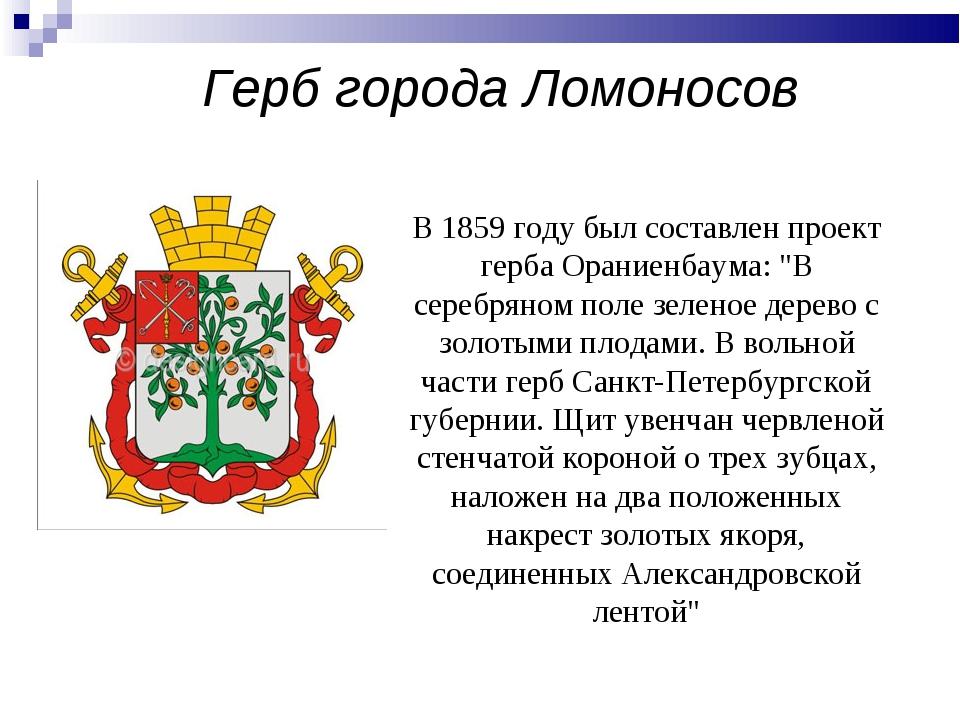 """Герб города Ломоносов В 1859 году был составлен проект герба Ораниенбаума: """"В..."""