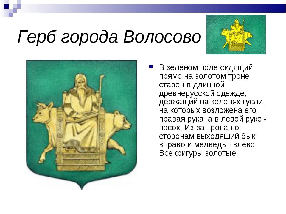 Герб города Волосово В зеленом поле сидящий прямо на золотом троне старец в д...