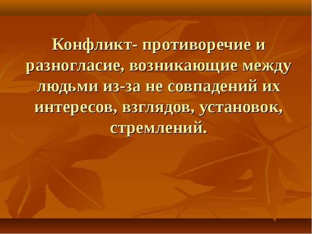 Конфликт- противоречие и разногласие, возникающие между людьми из-за не совпа...