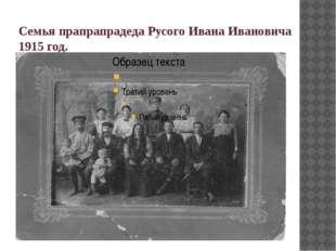 Семья прапрапрадеда Русого Ивана Ивановича 1915 год.