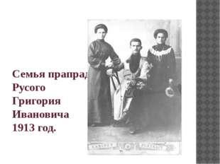 Семья прапрадеда Русого Григория Ивановича 1913 год.
