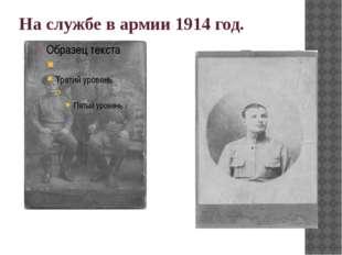 На службе в армии 1914 год.