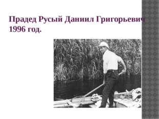 Прадед Русый Даниил Григорьевич 1996 год.