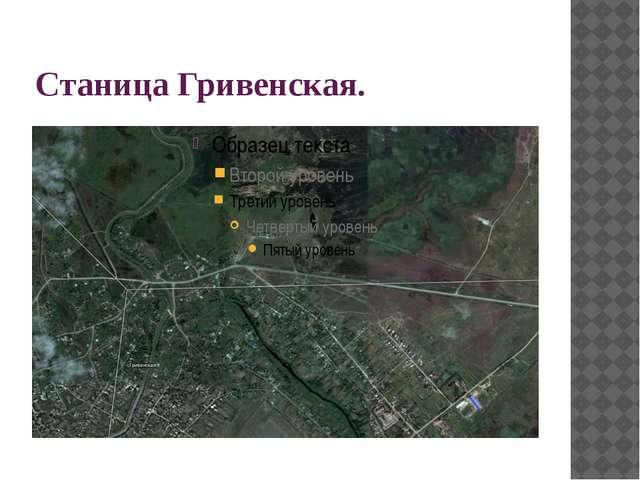 Станица Гривенская.