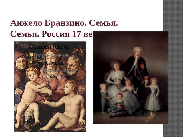 Анжело Бранзино. Семья. Семья. Россия 17 век.