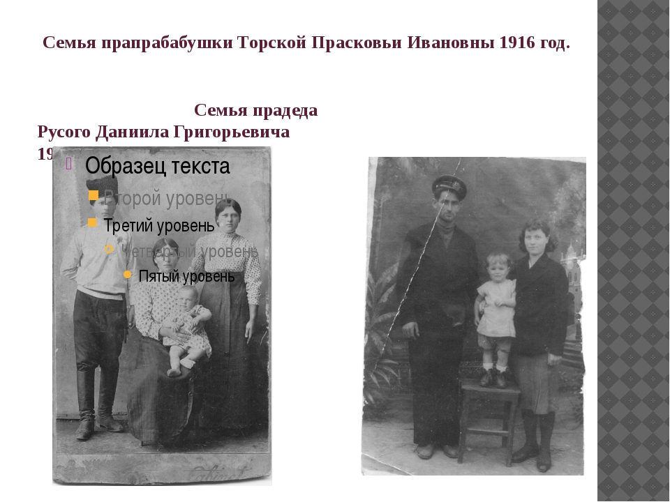 Семья прапрабабушки Торской Прасковьи Ивановны 1916 год. Семья прадеда Русог...