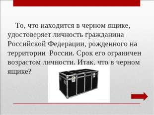 То, что находится в черном ящике, удостоверяет личность гражданина Российско