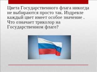 Цвета Государственного флага никогда не выбираются просто так. Издревле кажды
