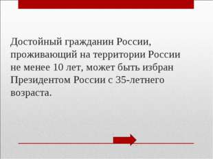 Достойный гражданин России, проживающий на территории России не менее 10 лет,
