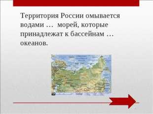 Территория России омывается водами … морей, которые принадлежат к бассейнам …