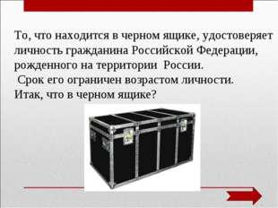 То, что находится в черном ящике, удостоверяет личность гражданина Российской
