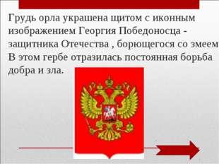 Грудь орла украшена щитом с иконным изображением Георгия Победоносца - защитн
