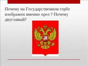 Почему на Государственном гербе изображен именно орел ? Почему двуглавый?