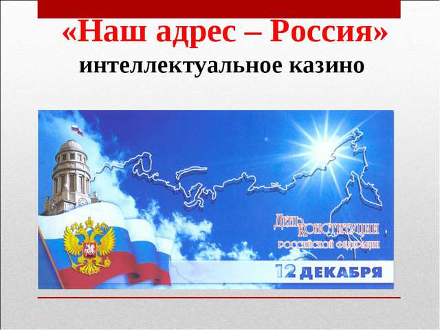 «Наш адрес – Россия» интеллектуальное казино