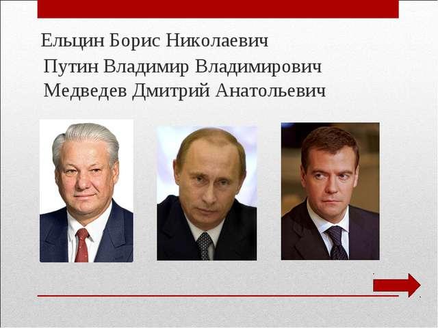 Ельцин Борис Николаевич Путин Владимир Владимирович Медведев Дмитрий Анатоль...