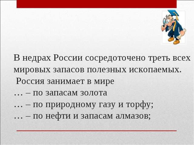 В недрах России сосредоточено треть всех мировых запасов полезных ископаемых....