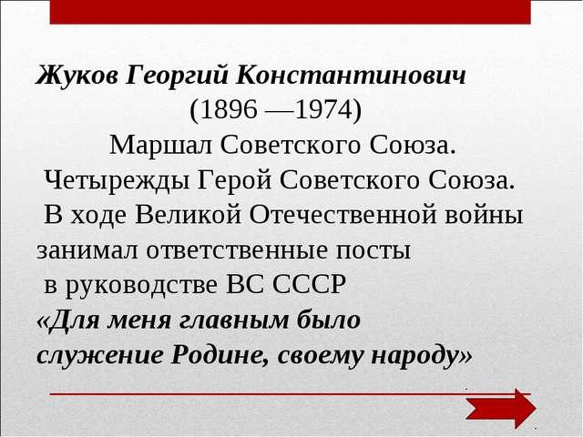 Жуков Георгий Константинович (1896 —1974) Маршал Советского Союза. Четырежды...