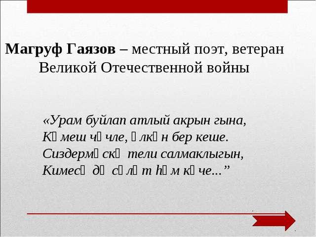 Магруф Гаязов – местный поэт, ветеран Великой Отечественной войны «Урам буйла...