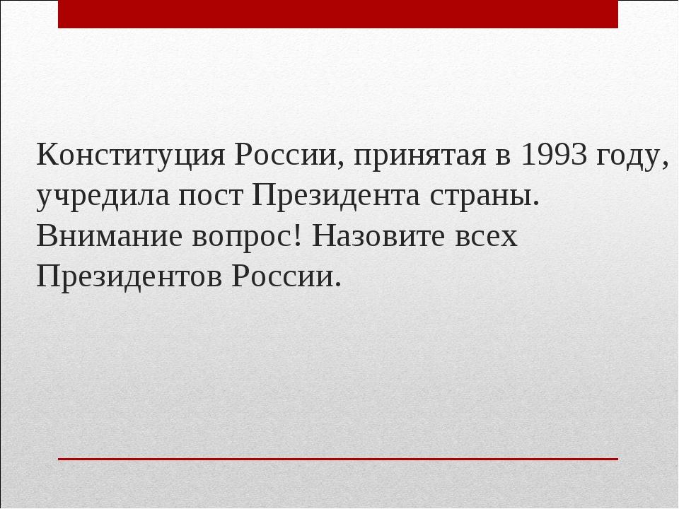 Конституция России, принятая в 1993 году, учредила пост Президента страны. Вн...