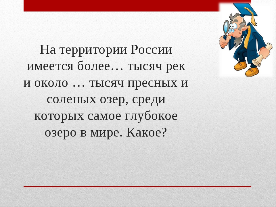 На территории России имеется более… тысяч рек и около … тысяч пресных и солен...