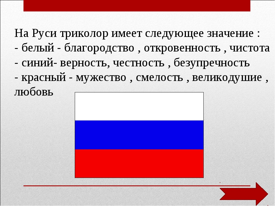 На Руси триколор имеет следующее значение : - белый - благородство , откровен...