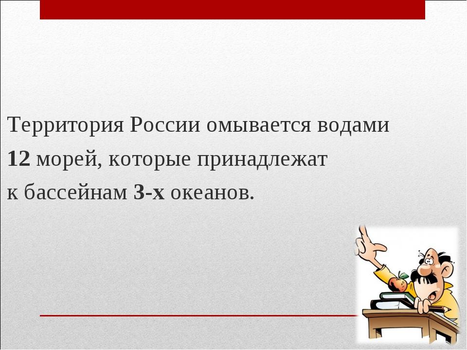 Территория России омывается водами 12 морей, которые принадлежат к бассейнам...